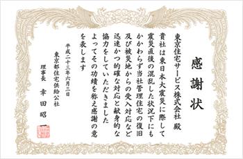 東日本大震災対応