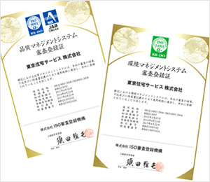 ISO9001、ISO14001